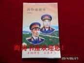 工艺品:开国十大将帅像章珍藏集(塑料像章)