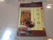 中华烹饪精华系列——百珍千味            B5