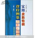 实用皮肤性病诊疗图鉴(第2版)