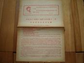 文革传单:中国共产党第八届扩大的第十二次中央委员会全会公报