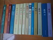 铁流【14-26卷】合售 总15册 看描述