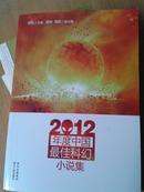 2012年度中国最佳科幻小说集。。