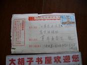 文革实寄封邮票戳盖在疆字上 带原信