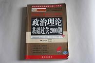 《政治理论基础过关2000题》金榜考研政治系列第五版