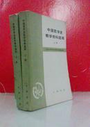 中国哲学史教学资料选辑 上下两册全  私藏未阅品好