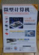包邮 微型电脑2002年第11期 1.2.1
