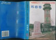 中国国情丛书----百县市经济社会调查--珲春卷A1989