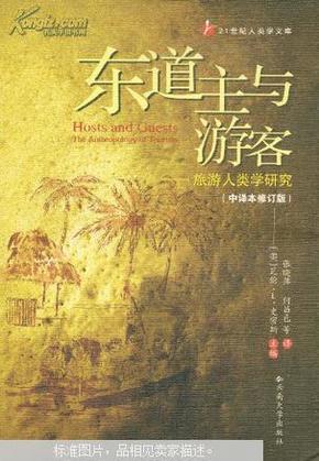 东道主与游客:旅游人类学研究(中译本修订版)
