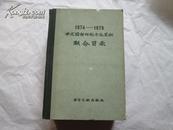1974-1978中文图书印刷卡片累积联合目录(精装)