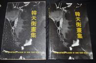 【韩天衡画集】1994年一版  印1500册  特大开本(韩天衡 毛笔签名盖章)