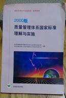 包邮  2000版 质量管理体系国家标准理解与实施 1.2.1