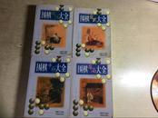 《围棋定式大全》《围棋死活大全》《围棋布局大全》《围棋战术大全》四册合售   11