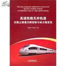 (教材)高速铁路无砟轨道红黏土路基沉降控制与动力稳定性 杨果林, 中国铁道出版社 9787113124298