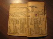 GJ34  五彩绘图千家诗注释 ·一册全··线装·竹纸