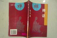 禅话  南怀瑾名著  1994年一版一印 私藏未阅品好