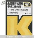 全国计算机等级考试二级教程:MS Office高级应用(2013年版)
