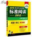 2015英语专业八级阅读180篇(大开本)专八阅读华研外语 刘绍龙