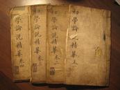 GJ35    新撰初学论说精华·国民学校必备 ·四册全··线装·竹纸