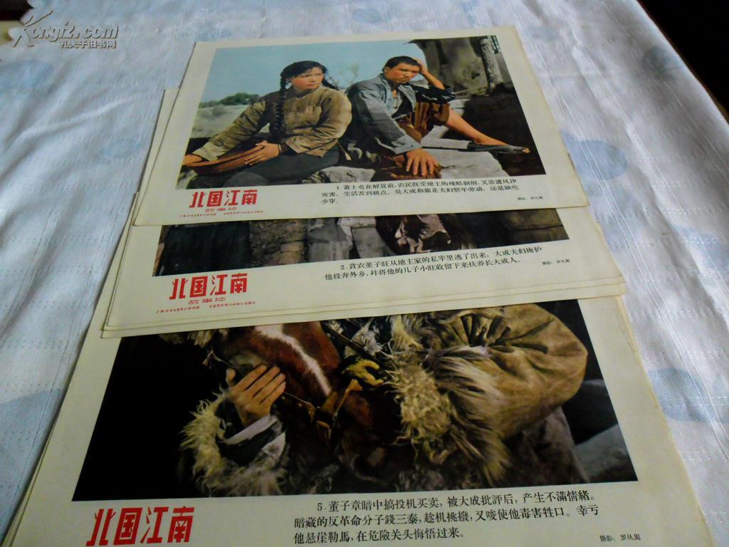 老电影海报 【 锦上添花 全8张,规格高26,宽32】孔网孤本