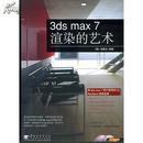 3ds max7渲染的艺术(附CD-ROM光盘二张) (韩)安载文,张星  9787500640998