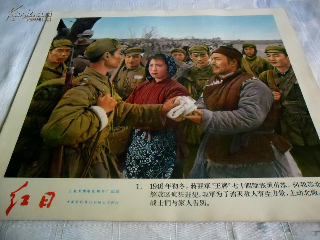 老电影海报 【 红日 全8张,规格高26,宽32】孔网孤本
