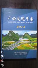 2013  广西交通年鉴  精装
