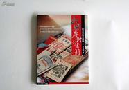 打开尘封的书箱——新文学版本杂话