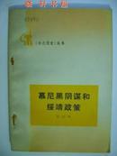 学点历史丛书:慕尼黑阴谋和绥靖政策(馆藏)
