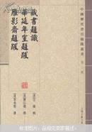 藏书题识.华延年室题跋.雁影斋题跋/中国历代书目题跋丛书