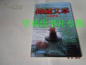 锦绣文章----皇冠丛书第993种