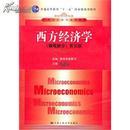 西方经济学 第五版(微观部分) 高鸿业 中国人民大学出版社 9787300128016
