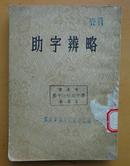 助字辨略(1954年一版一印)