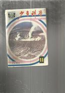 少年科学(1984年第11期)