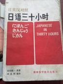 日语三十小时