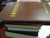 长春铁路分局年鉴(1998年)