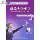 新编大学英语(4)(第二版) 应惠兰 9787560052809