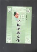 谈弘扬民族文化【李绵璐签名】