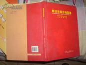 廊坊市综合地图集【9787-7-80748-269-7】大16开精装1版1次仅印5000册