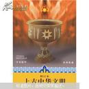 上古中华文明(修订本  经典收藏)
