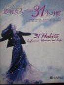 影响女人一生的31个习惯【 原版书】