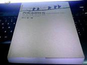 西南边疆研究.2011 第一辑