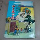 六七十年代版  【伦文叙】  一厚本 全  陈湘记书局发行