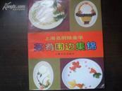 上海名厨陆金华--菜肴围边集锦