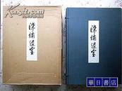 超大版本 4开 染绣遗宝  收藏版 原价人民币16000元  包邮