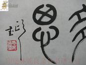 ◆◆印迷林乾良旧藏---编567A【小不在意】◆ 吴颐人 书法