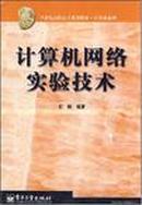计算机网络实验技术(石硕编著  电子工业出版社)