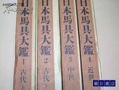 日本马具大鉴 全4册  1990年  日本直邮 包邮