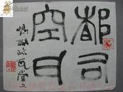 ◆◆印迷林乾良旧藏---编568A【小不在意】◆ 矫毅 西泠印社社员 瓦当