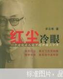 红尘冷眼:一个文化名人笔下的中国三十年(保正版)