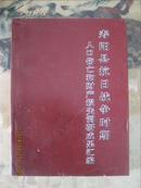 寿阳县抗日战争时期人口伤亡和财产损失调查成果汇编